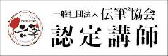 一般社団法人伝筆協会 認定講師